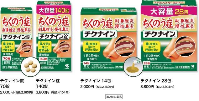 Kobayashi chikunain nhật bản 140 viên: viên uống hỗ trợ điều trị viêm xoang